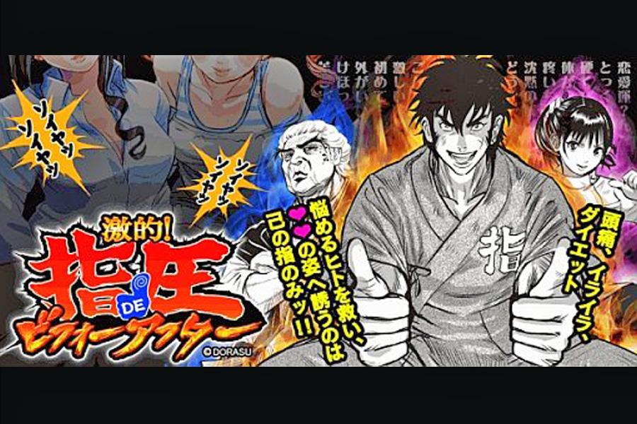 """Chronique """"Game on Shiatsu"""" - © DORASU"""