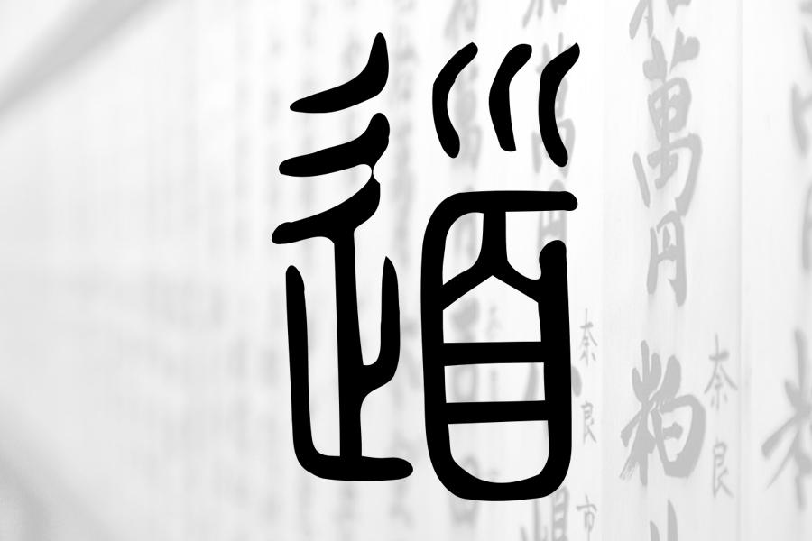 Le Dao ou le Dô japonais - Que représente le do dans le shiatsu ? © Shiatsu France
