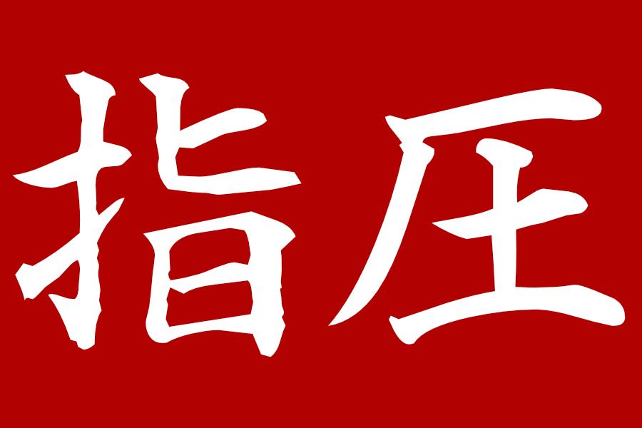L'histoire du mot Shiatsu - SHI 指 ATSU 圧