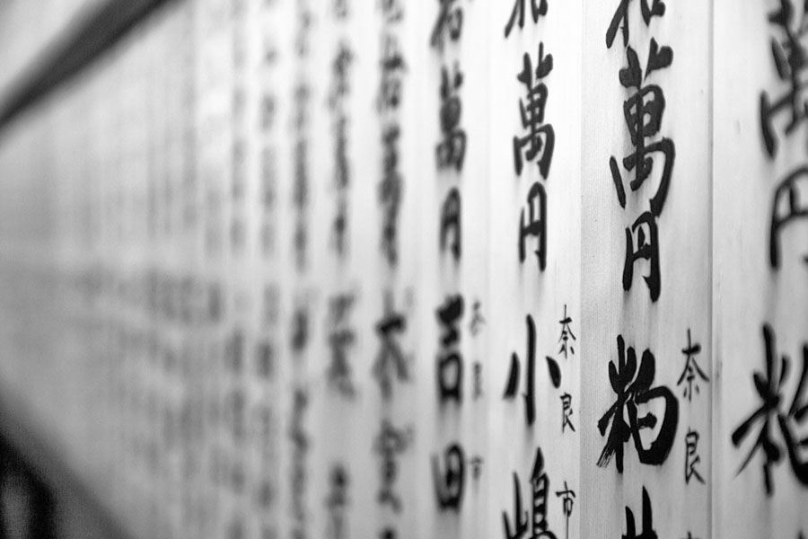 Evaluer ses besoins de formation ? - Comment évaluer sa pratique shiatsu ?