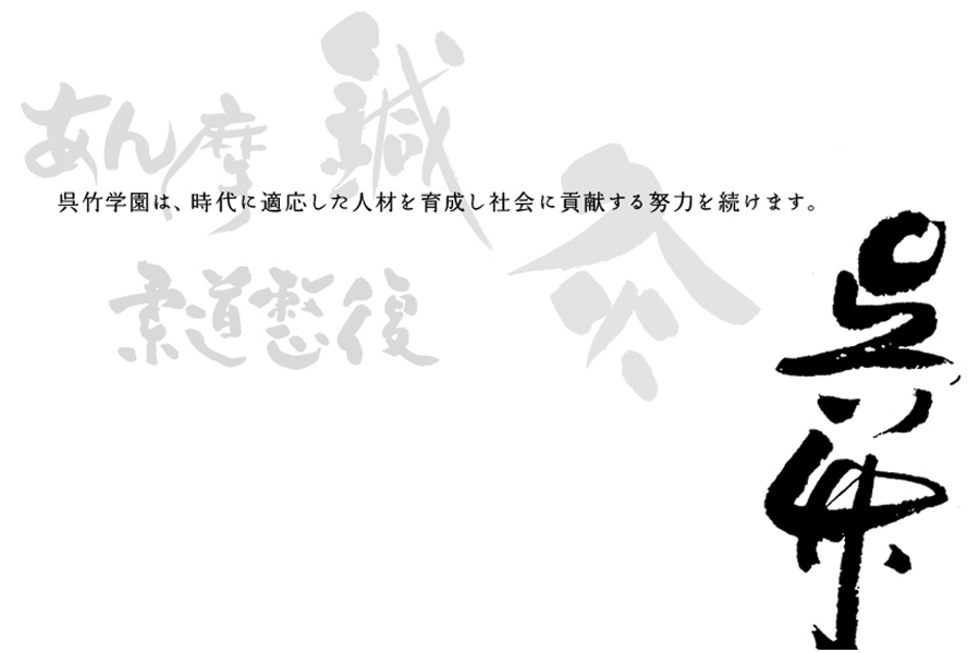 """""""Hari"""", """"Kyu"""", """"Anma Massage Shiatsu""""  - © Kuretake Yokohama"""