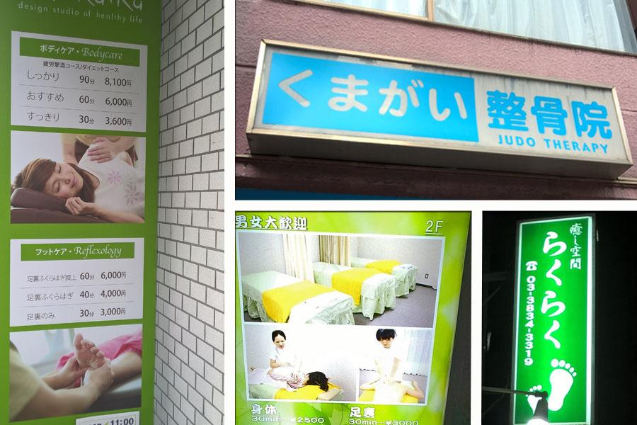 Au cœur d'une ville de massages - Tokyo : la ville aux milles massages