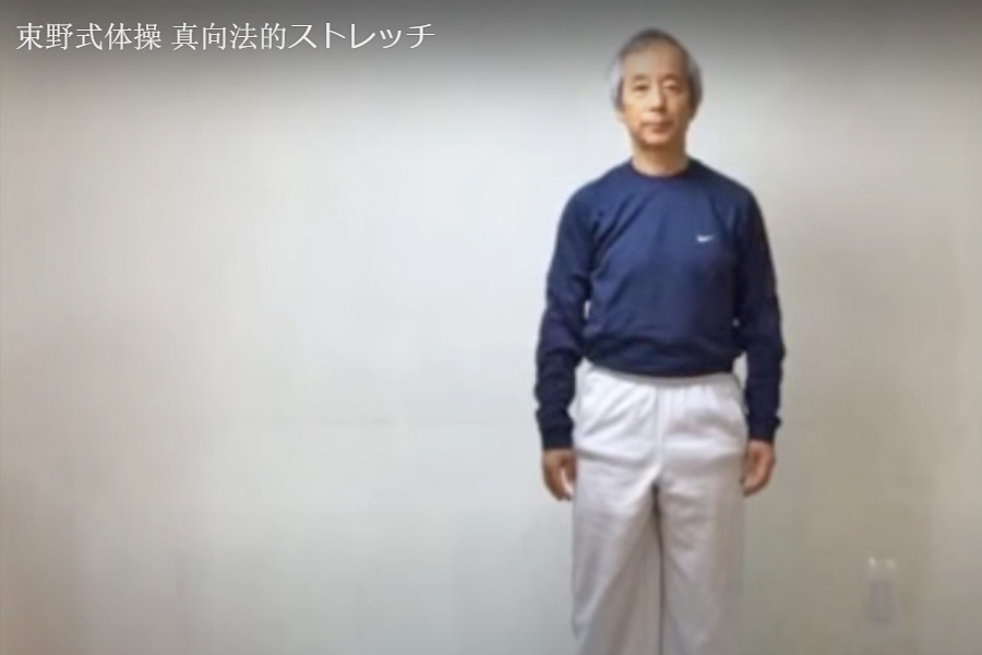 Le Makkô Hô pratique en vidéo - © Tabano-shiki taisō