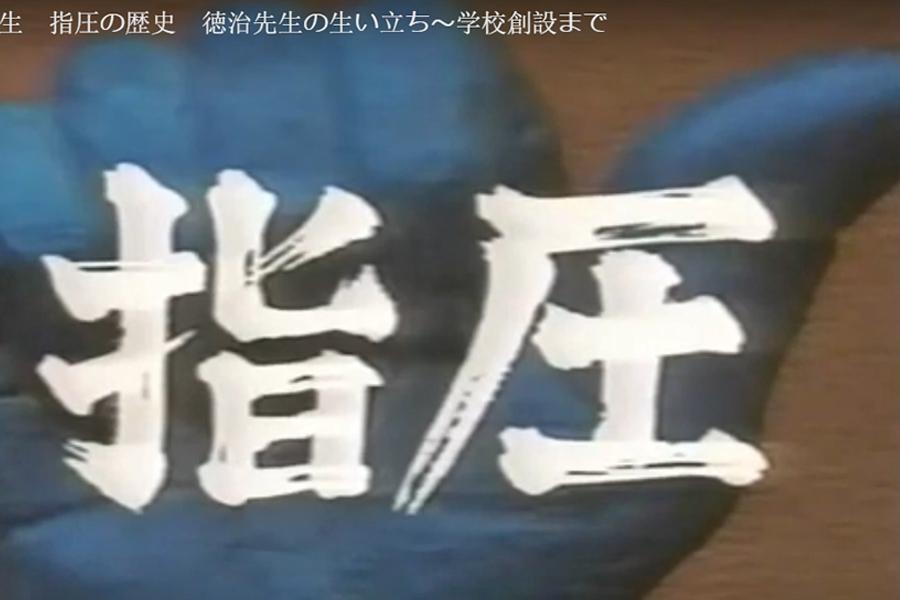 Reportage vidéo avec Tokujiro NAMIKOSHI - Vidéo Namikoshi Sensei