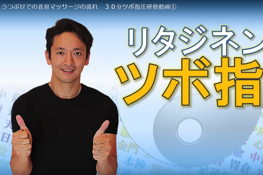 Démonstration vidéo de tsubo shiatsu - © Ritajinen Tsubo Shiatsu
